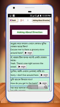 বাংলা থেকে ইংরেজি বাক্য অনুবাদ লেখা এবং উচ্চারণ screenshot 4