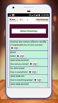 বাংলা থেকে ইংরেজি বাক্য অনুবাদ লেখা এবং উচ্চারণ screenshot 6