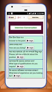 বাংলা থেকে ইংরেজি বাক্য অনুবাদ লেখা এবং উচ্চারণ screenshot 13