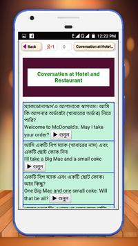 বাংলা থেকে ইংরেজি বাক্য অনুবাদ লেখা এবং উচ্চারণ screenshot 10