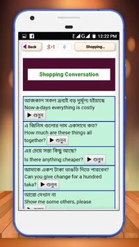 বাংলা থেকে ইংরেজি বাক্য অনুবাদ লেখা এবং উচ্চারণ screenshot 12