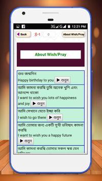 বাংলা থেকে ইংরেজি বাক্য অনুবাদ লেখা এবং উচ্চারণ screenshot 19