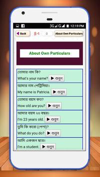 বাংলা থেকে ইংরেজি বাক্য অনুবাদ লেখা এবং উচ্চারণ screenshot 2