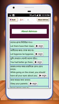 বাংলা থেকে ইংরেজি বাক্য অনুবাদ লেখা এবং উচ্চারণ screenshot 3
