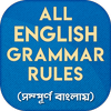 ইংরেজি গ্রামার all english grammar rules in bangla-icoon