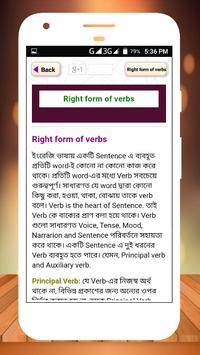 ইংরেজি গ্রামার all english grammar rules in bangla Screenshot 3