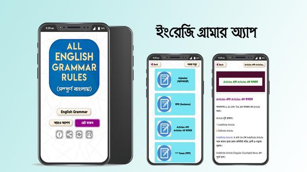 ইংরেজি গ্রামার all english grammar rules in bangla 포스터