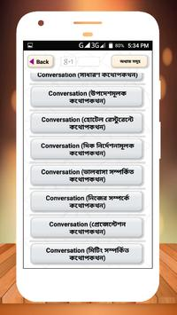 ইংরেজি গ্রামার all english grammar rules in bangla Screenshot 10