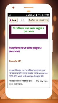 ইংরেজি গ্রামার all english grammar rules in bangla Screenshot 13
