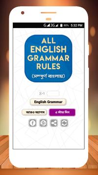 ইংরেজি গ্রামার all english grammar rules in bangla Screenshot 15