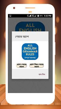 ইংরেজি গ্রামার all english grammar rules in bangla Screenshot 23