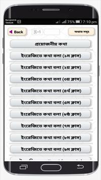৩০ দিনে ইংরেজি শিক্ষা // ইংরেজিতে কথা বলা Screenshot 8