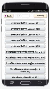 ৩০ দিনে ইংরেজি শিক্ষা // ইংরেজিতে কথা বলা Screenshot 9