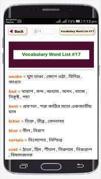 ৩০ দিনে ইংরেজি শিক্ষা // ইংরেজিতে কথা বলা Screenshot 21