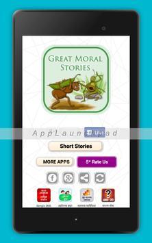 moral stories in english for children offline تصوير الشاشة 16