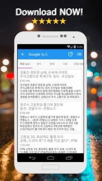 📰South Korea News 24H screenshot 1