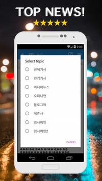📰South Korea News 24H screenshot 2