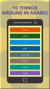 Kids Learning App - Kids 10 screenshot 2