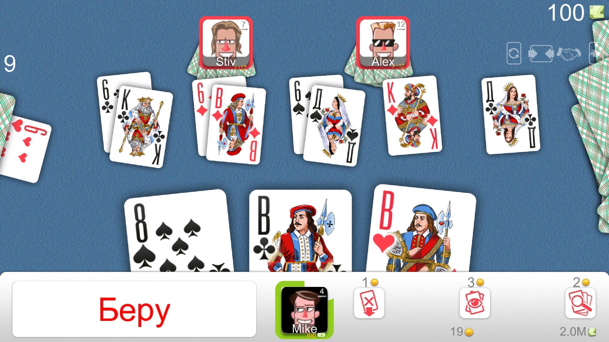 играть в карты дурак с другом