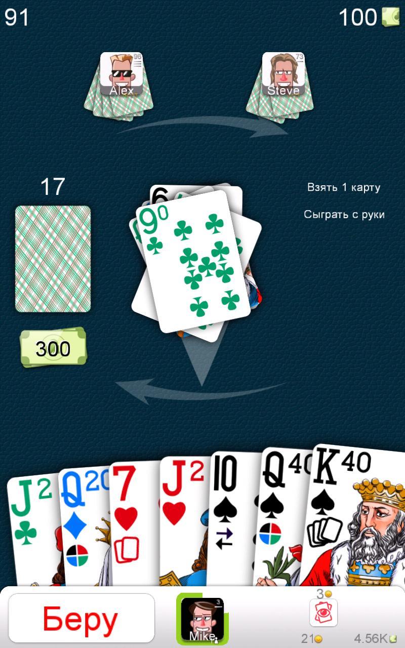 играть 101 карты i