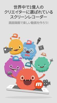 Mobizenスクリーンレコーダー:画面録画・キャプチャ・編集 無料アプリ (モビゼン) スクリーンショット 1
