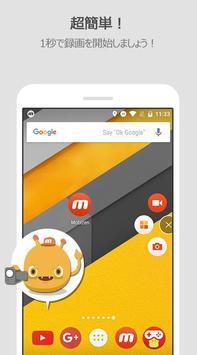 Mobizenスクリーンレコーダー:画面録画・キャプチャ・編集 無料アプリ (モビゼン) スクリーンショット 2