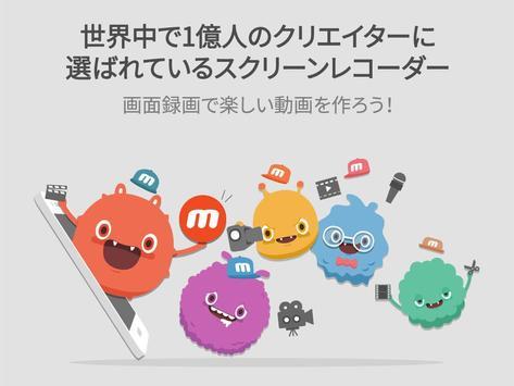 Mobizenスクリーンレコーダー:画面録画・キャプチャ・編集 無料アプリ (モビゼン) スクリーンショット 9