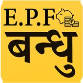 Check EPF Balance, EPF Passbook, PF Claim, UAN icon
