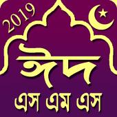 ঈদ এস এম এস ২০১৯ / Eid Sms 2019 icon