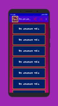 ঈদ এস এম এস ২০১৯ / Eid Sms 2019 screenshot 6