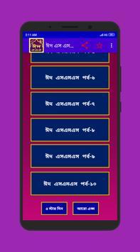 ঈদ এস এম এস ২০১৯ / Eid Sms 2019 screenshot 7