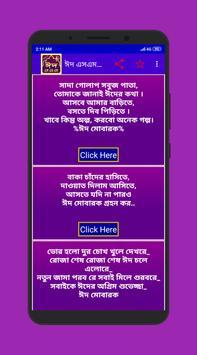 ঈদ এস এম এস ২০১৯ / Eid Sms 2019 screenshot 8