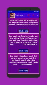 ঈদ এস এম এস ২০১৯ / Eid Sms 2019 screenshot 10