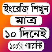 মাএ ১০ দিনেই ইংরেজি শিখার ১০০% গ্যারান্টি। icon