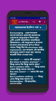 মাএ ১০ দিনেই ইংরেজি শিখার ১০০% গ্যারান্টি। screenshot 12