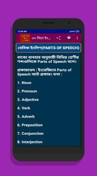 মাএ ১০ দিনেই ইংরেজি শিখার ১০০% গ্যারান্টি। screenshot 3