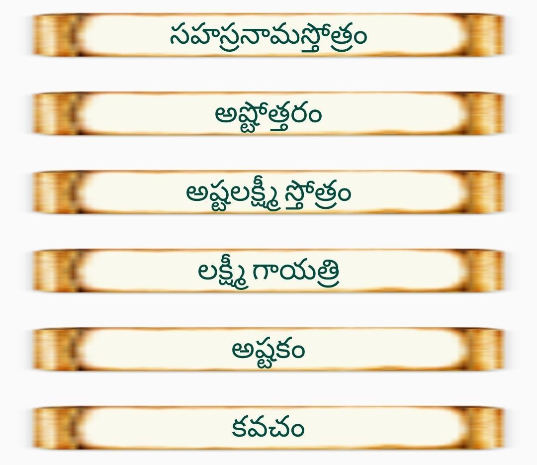 Lakshmi Stotralu Telugu poster