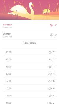 Wuzzup Weather screenshot 4