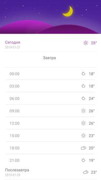 Wuzzup Weather screenshot 3