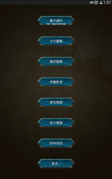 卡片圖鑑for神魔之塔 截圖 8