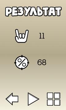 Rock IQ - Викторина о Рок музыке screenshot 6