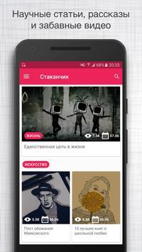Cтаканчик - психология, наука, новости, факты screenshot 4