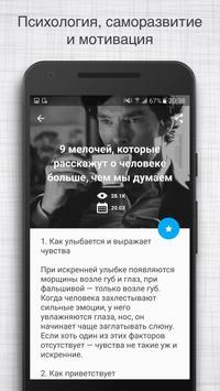 Cтаканчик - психология, наука, новости, факты screenshot 1