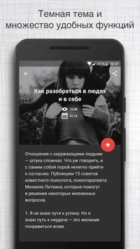Cтаканчик - психология, наука, новости, факты screenshot 3