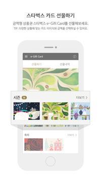 스타벅스 screenshot 5