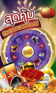 Slots (Maruay99 Casino) – Slots Casino Happy Fish screenshot 7