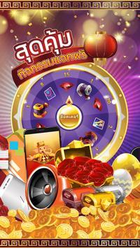 Slots (Maruay99 Casino) – Slots Casino Happy Fish screenshot 14