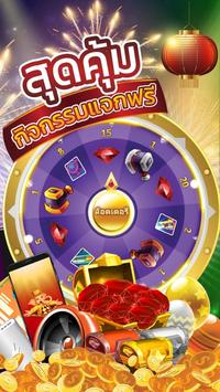 Slots (Maruay99 Casino) – Slots Casino Happy Fish screenshot 23
