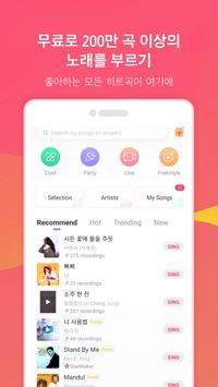노래방(스타메이커): 무료 노래방 어플&노래 부르기&듀엣 포스터