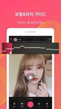 노래방(스타메이커): 무료 노래방 어플&노래 부르기&듀엣 스크린샷 1